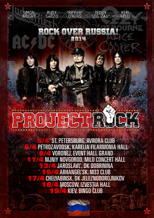 Project Rock poster design for 2014